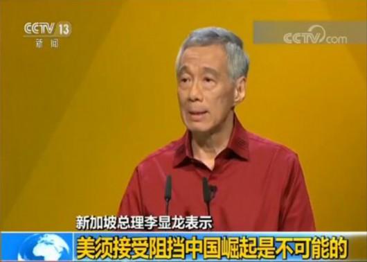 新加坡总理李显龙:美须金沙澳门网投网址接受阻挡中国崛起是不可能的